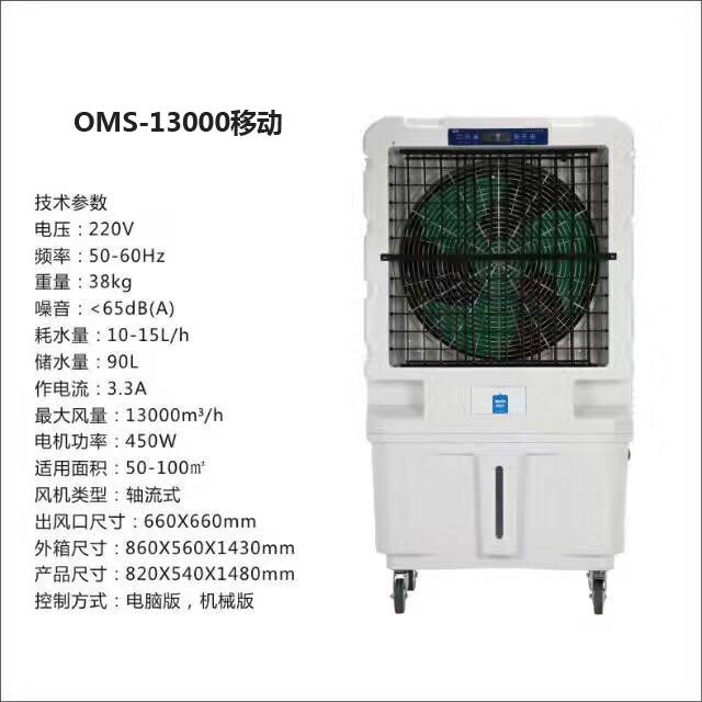 移动冷风机蒸发式水冷空调